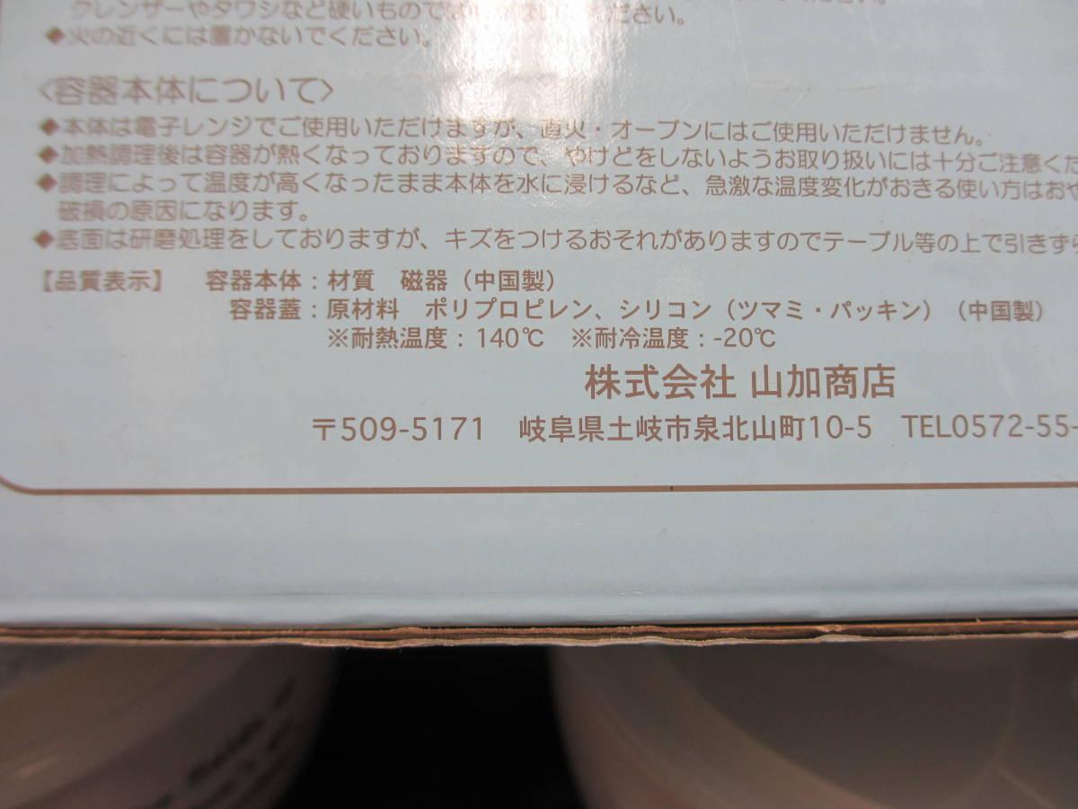 ピーターラビット レンジ 蓋付 保存容器 2個 キャ二スター 未使用品_画像9