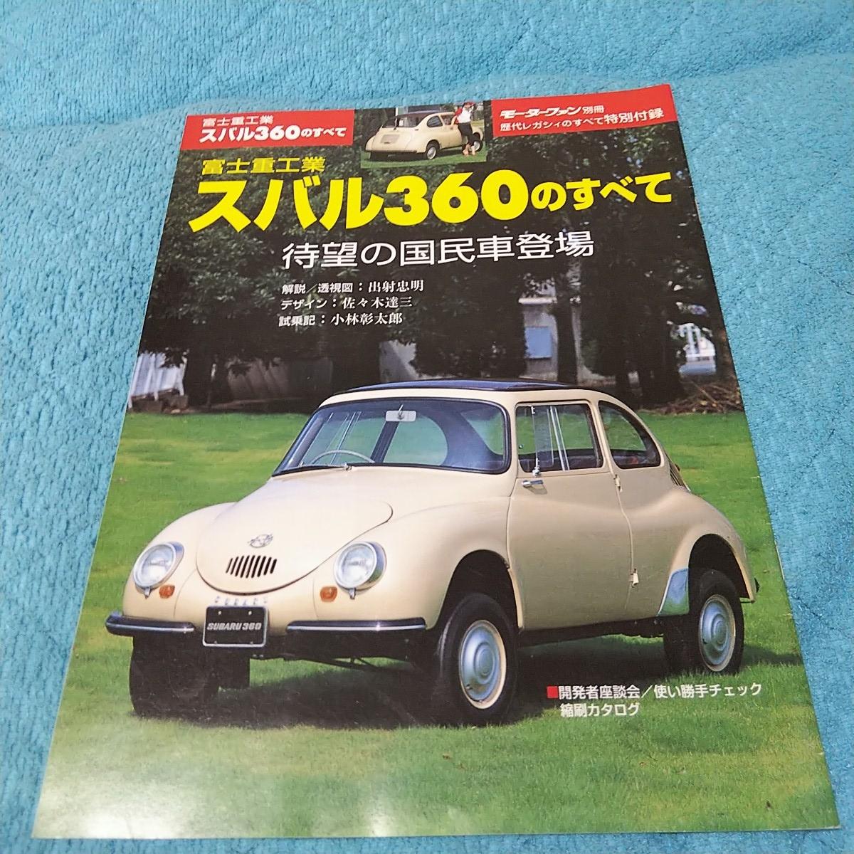 車雑誌 スバル360のすべて モーターファン別冊 特別付録