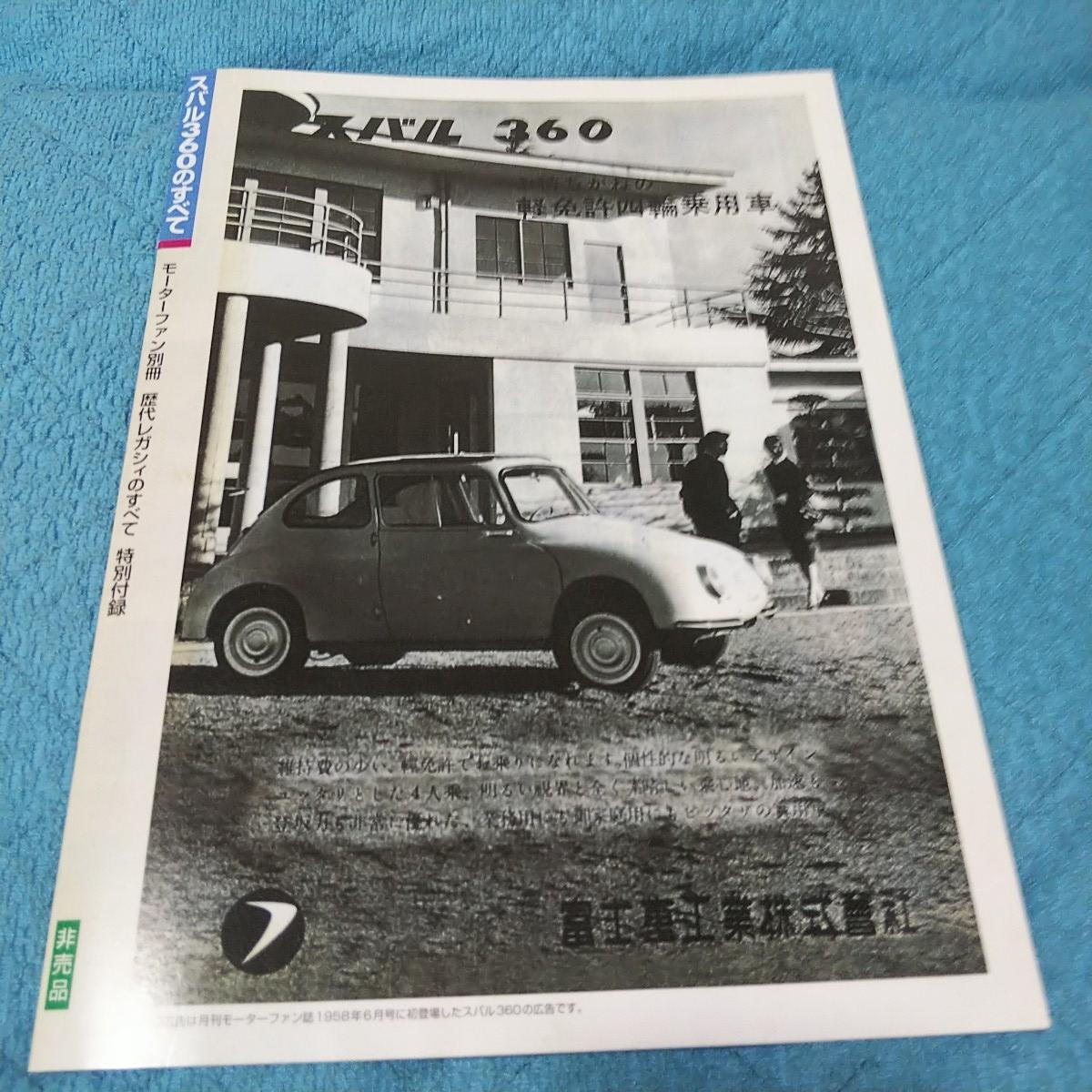 車雑誌 スバル360のすべて モーターファン別冊 特別付録 _画像3