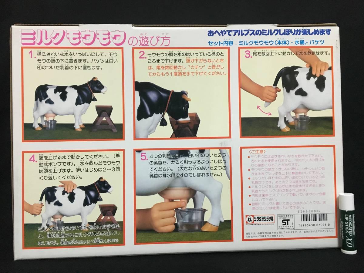 新品 ツクダオリジナル ミルクモウモウ 牛 ウシ 乳しぼり 昭和_画像2