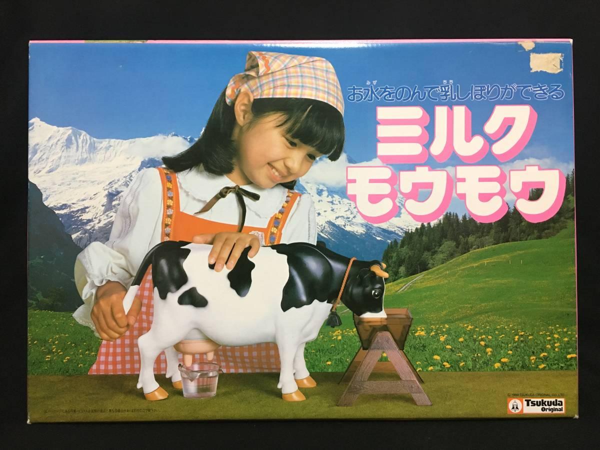 新品 ツクダオリジナル ミルクモウモウ 牛 ウシ 乳しぼり 昭和