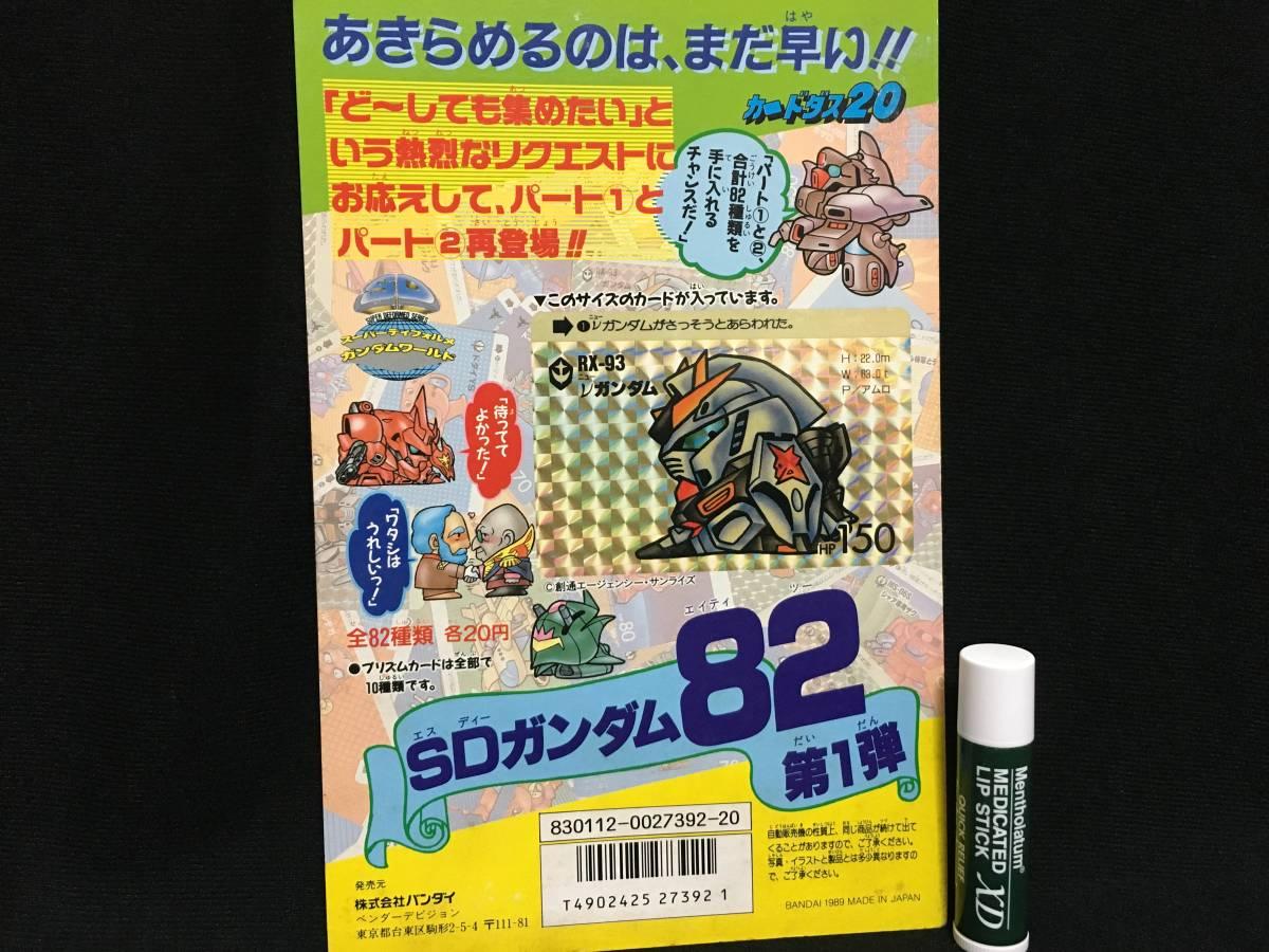 Другой 20 SD  82  1