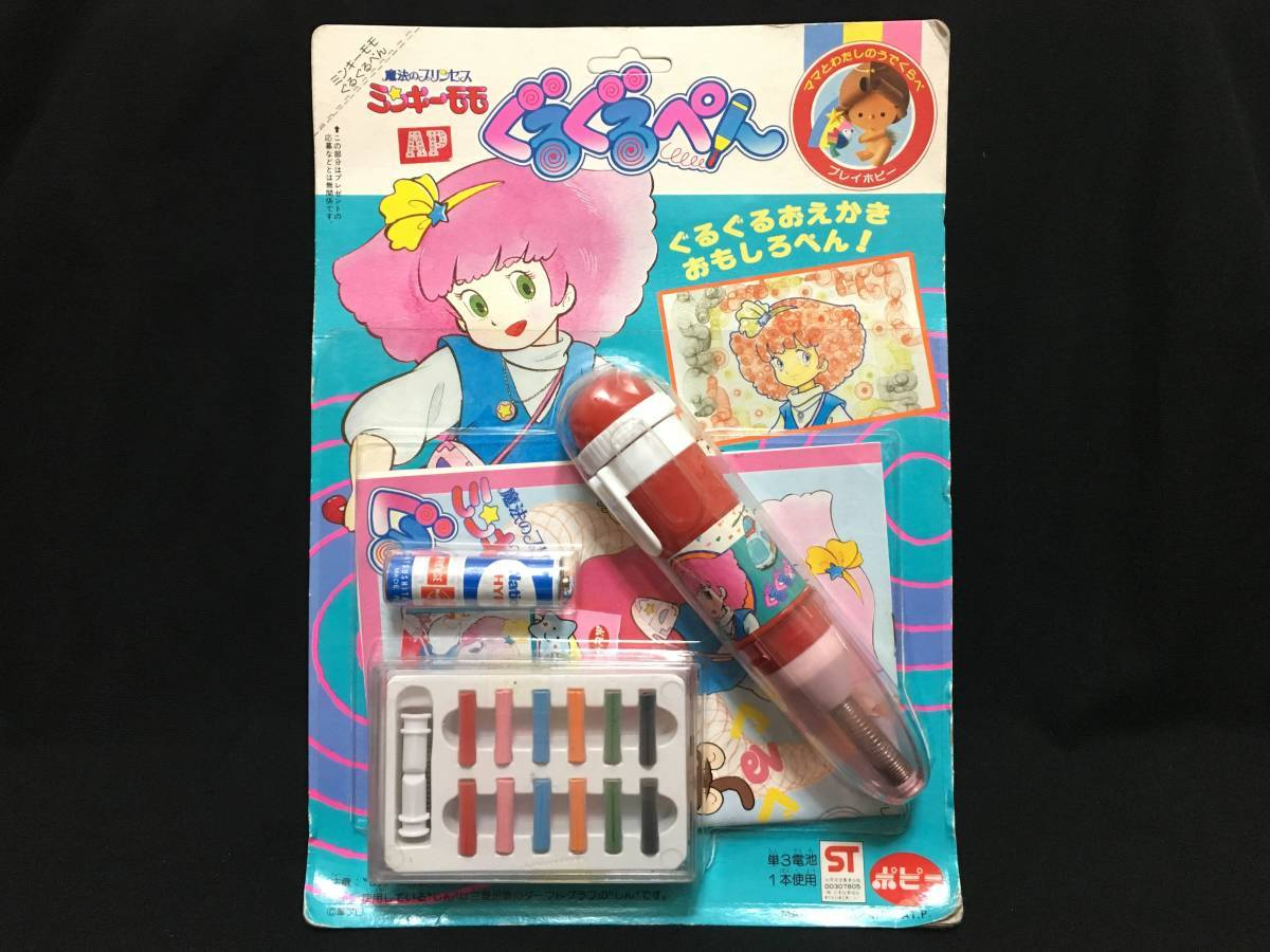 新品 ポピー 魔法のプリンセス ミンキーモモ ぐるぐるぺん 魔法少女 アニメ 当時もの 日本製 昭和