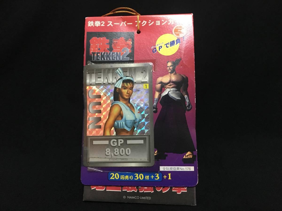 新品 オオサト 鉄拳2 スーパーアクションカード 一束 ナムコ ゲーム 当時もの