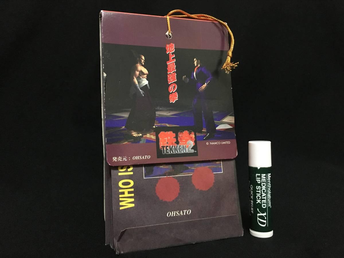 新品 オオサト 鉄拳2 スーパーアクションカード 一束 ナムコ ゲーム 当時もの_画像2