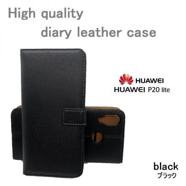 p20 LITE ケース 手帳型 レザー ブラック Huawei ファーウェイ 新品 SIMフリー 未開封 au uqモバイル ymobile JCOM 21_画像1