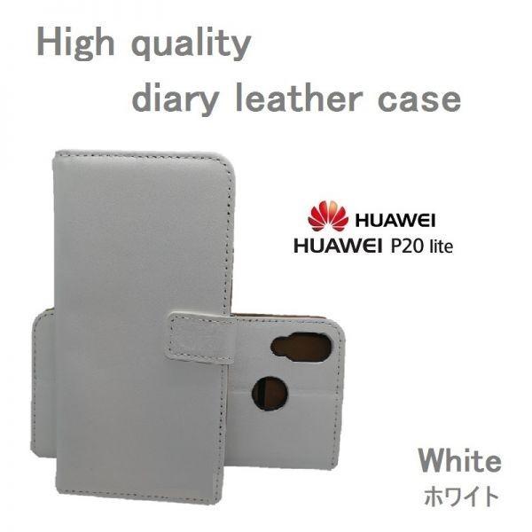 p20 LITE ケース 手帳型 レザー ホワイト Huawei ファーウェイ 新品 SIMフリー 未開封 au uqモバイル ymobile JCOM 21_画像1