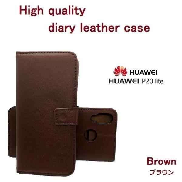 p20 LITE ケース 手帳型 レザー ブラウン Huawei ファーウェイ 新品 SIMフリー 未開封 au uqモバイル ymobile JCOM 23_画像1