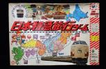 ^ Showa Retro TAKARA Takara Japan Special sudden travel game ^ board game / accessory equipped / instructions equipped / box attaching / consumption tax 0 jpy