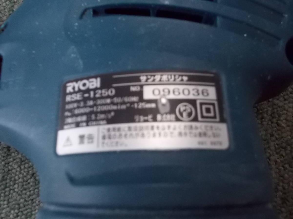 リョービ(RYOBI) サンダポリシャ RSE-1250 226×123×151mm 使用少ない中古_画像4