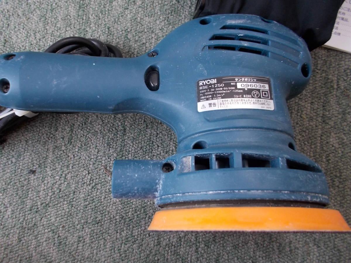 リョービ(RYOBI) サンダポリシャ RSE-1250 226×123×151mm 使用少ない中古_画像3