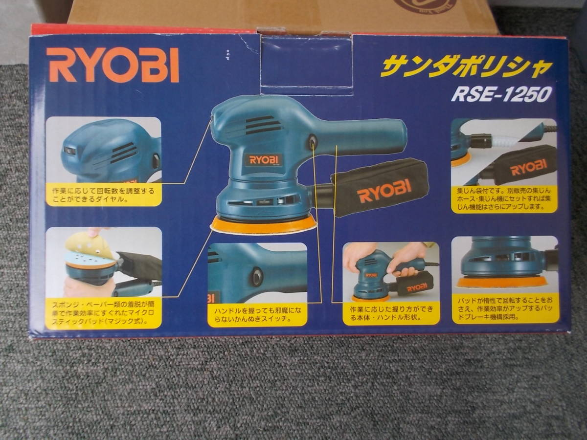 リョービ(RYOBI) サンダポリシャ RSE-1250 226×123×151mm 使用少ない中古_画像9