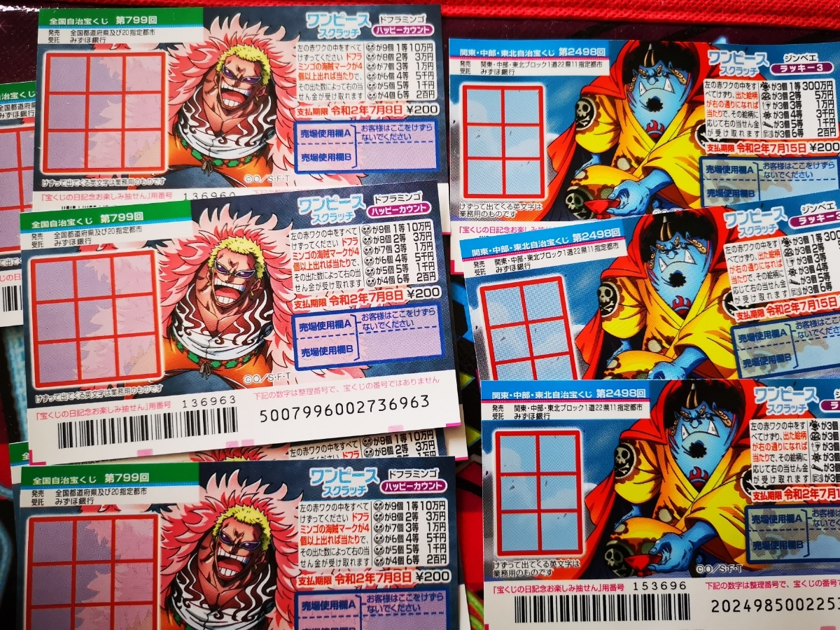 落札3万円迄6枚以上ジンベイ対応