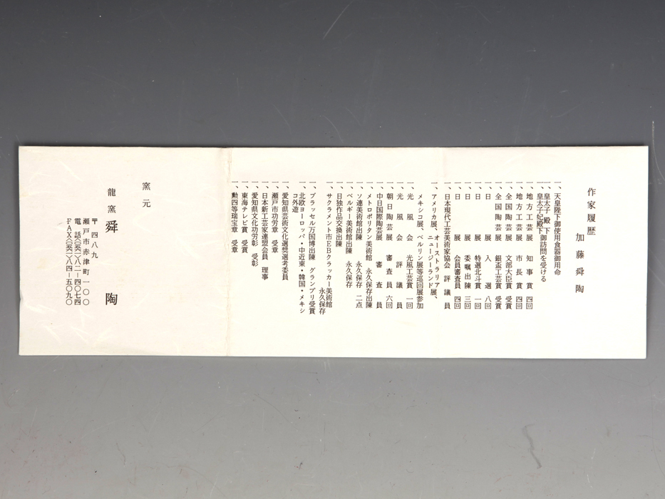 加藤舜陶(造)灰釉刻文小壺 酒器にも 花生にも 花入 花瓶 共箱 茶道具 華道具 現代工芸 県指定無形文化財 師 板谷波山 未使用 b5615k _画像10