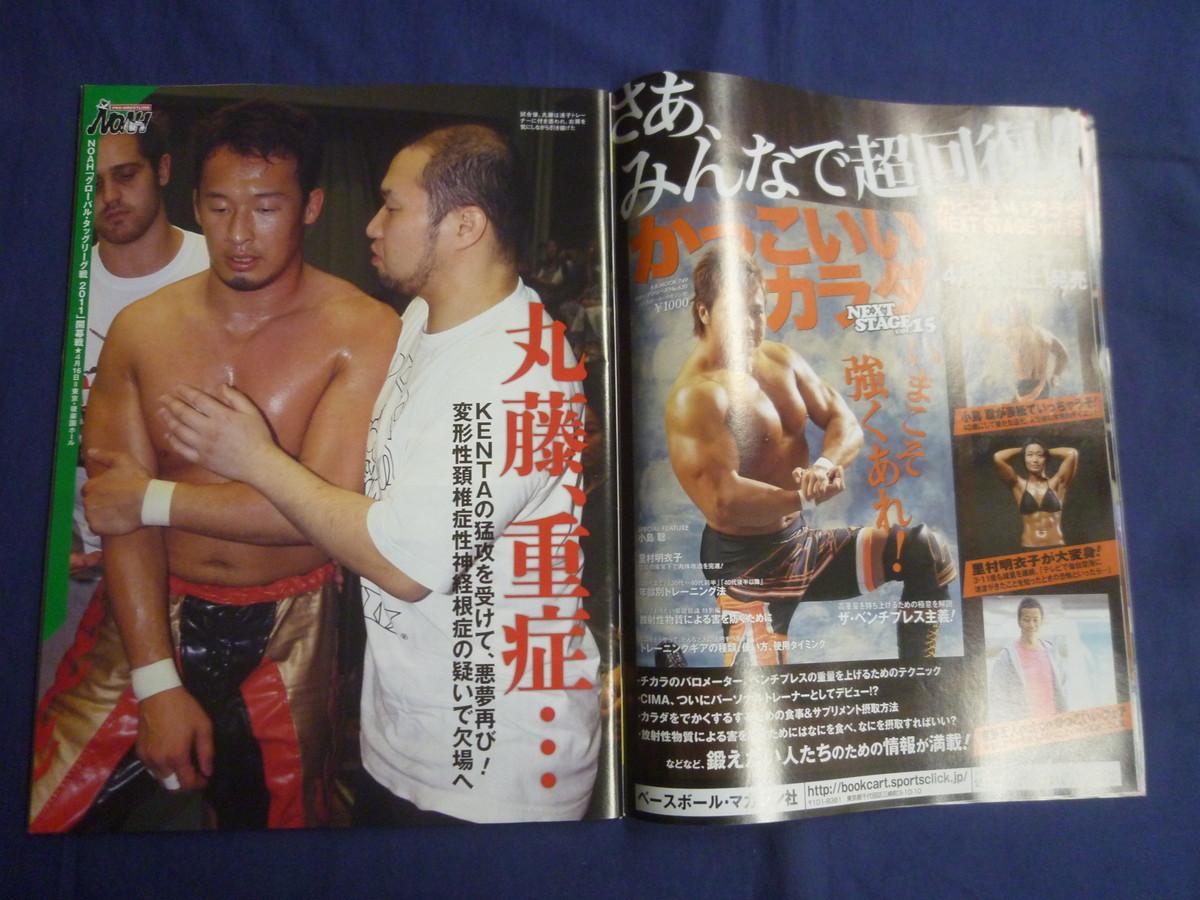 ◆ 週刊プロレス 2011/5/4 no.1575 永田裕志vs真田聖也/望月成晃/橋本大地_画像5