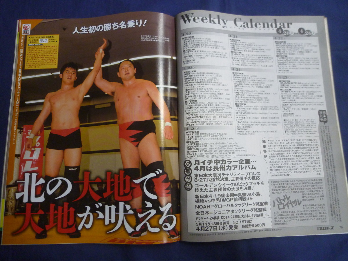◆ 週刊プロレス 2011/5/4 no.1575 永田裕志vs真田聖也/望月成晃/橋本大地_画像7