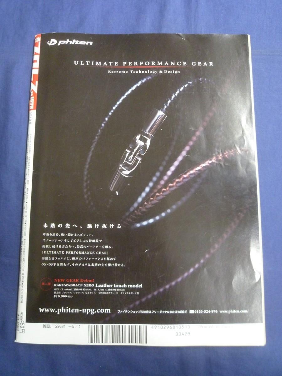 ◆ 週刊プロレス 2011/5/4 no.1575 永田裕志vs真田聖也/望月成晃/橋本大地_画像8