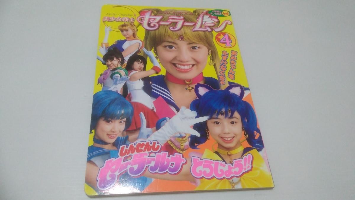 美少女戦士セーラームーン 4 実写 小学館のテレビ絵本 2004_画像1