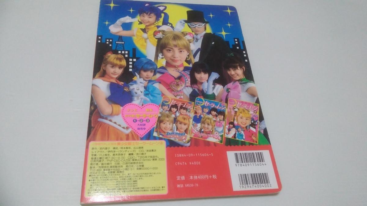 美少女戦士セーラームーン 4 実写 小学館のテレビ絵本 2004_画像2