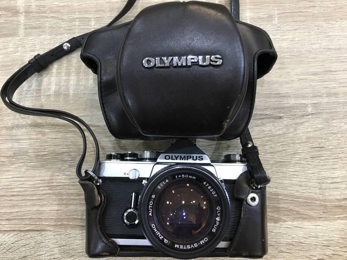 2497 オリンパス OLYMPUS OM 1 AUTO S 1 1,4 f50mm フイルムカメラ レンズ