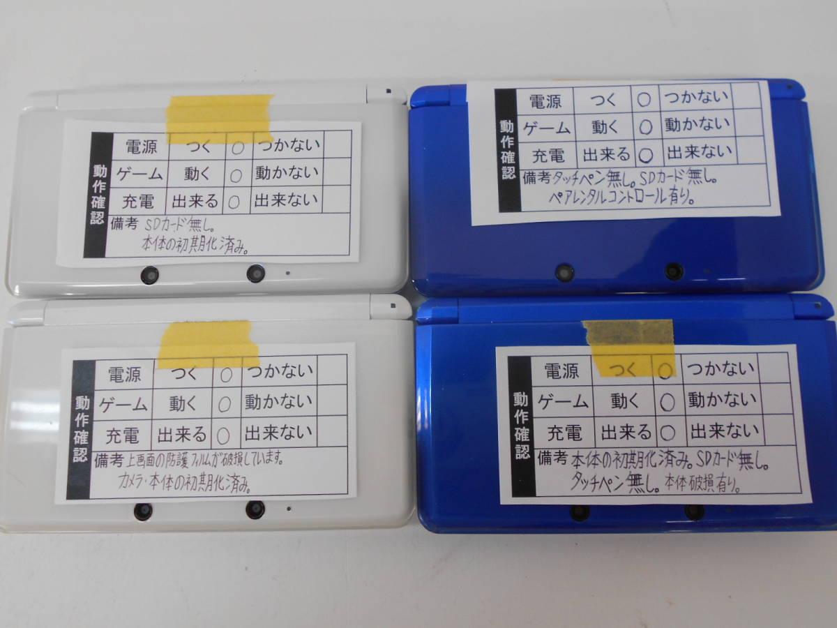 静◆【ジャンク品】ゲーム機/12台/まとめ売り/3DS④/PSP-3000①/GBC①/ ◆ K-4874_画像2