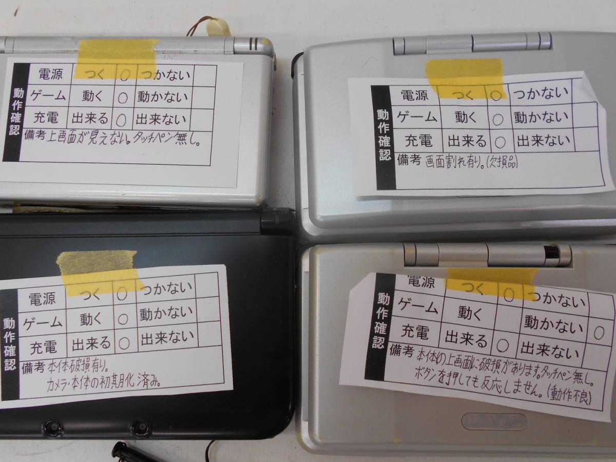 静◆【ジャンク品】ゲーム機/12台/まとめ売り/3DS④/PSP-3000①/GBC①/ ◆ K-4874_画像4