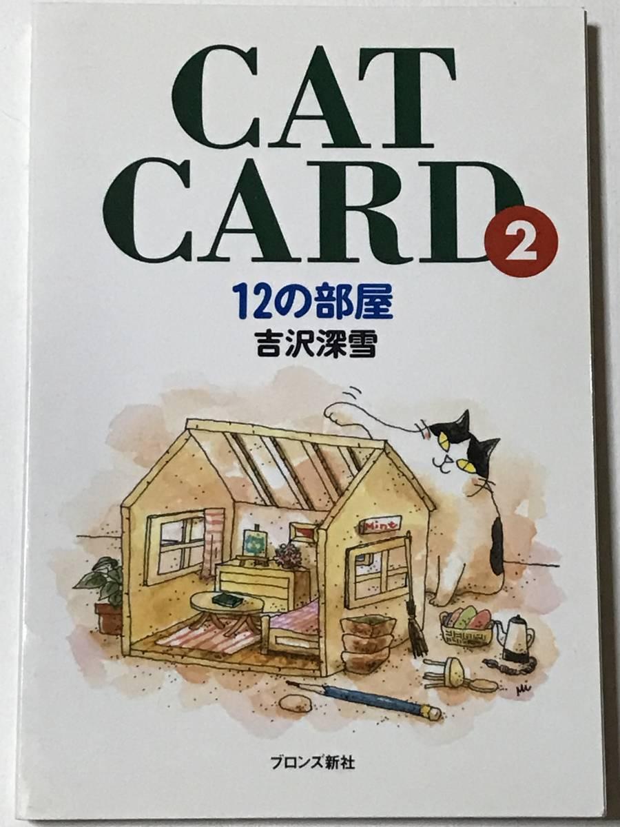* CAT CARD 2 12の部屋 * 吉沢深雪 キャットチップス Cat Chips ブロンズ新社 ネコ 猫 ポストカード_画像1