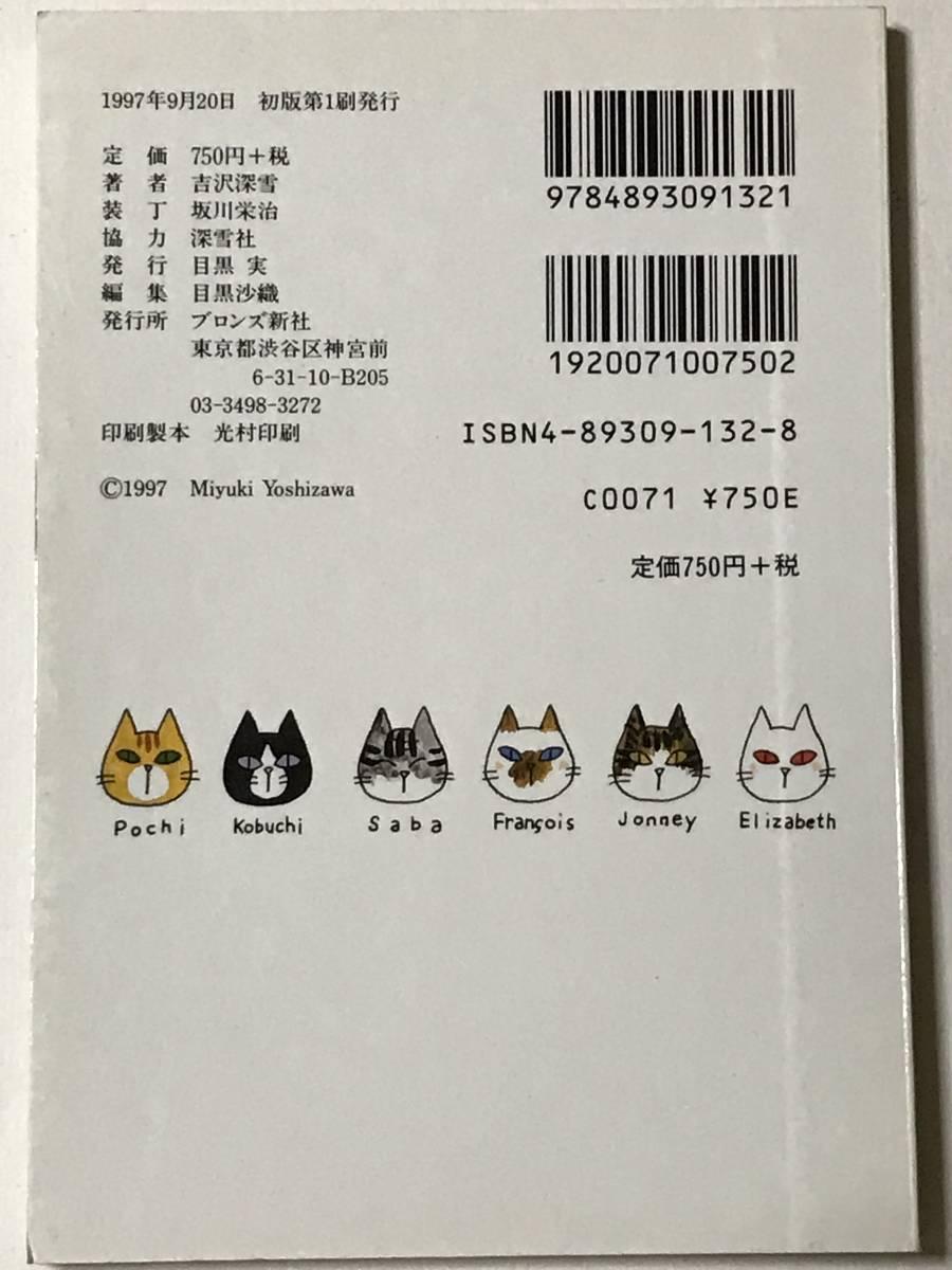 * CAT CARD 2 12の部屋 * 吉沢深雪 キャットチップス Cat Chips ブロンズ新社 ネコ 猫 ポストカード_画像2