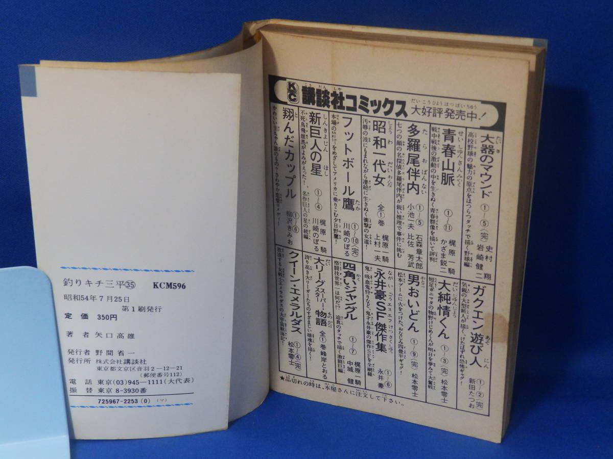 中古 釣りキチ三平 35 矢口高雄 講談社コミックス 初版_画像4
