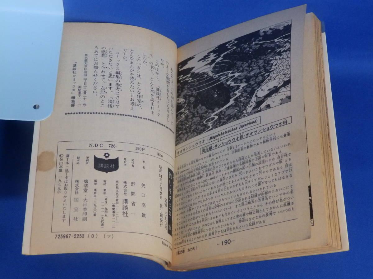 中古 釣りキチ三平 35 矢口高雄 講談社コミックス 初版_画像3