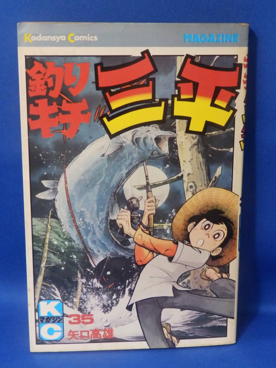 中古 釣りキチ三平 35 矢口高雄 講談社コミックス 初版_画像1