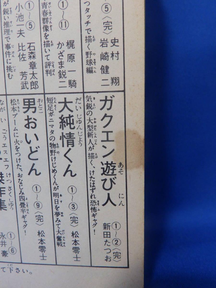 中古 釣りキチ三平 35 矢口高雄 講談社コミックス 初版_画像5
