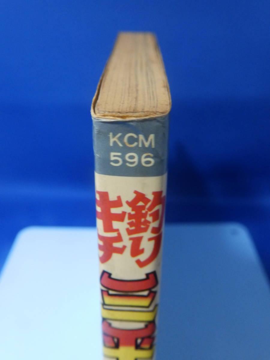 中古 釣りキチ三平 35 矢口高雄 講談社コミックス 初版_画像8