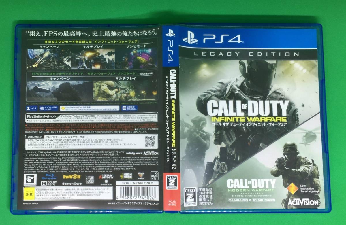 PS4 コール オブ デューティ インフィニット・ウォーフェア レガシーエディション Call of Duty: Infinite Warfare_画像2
