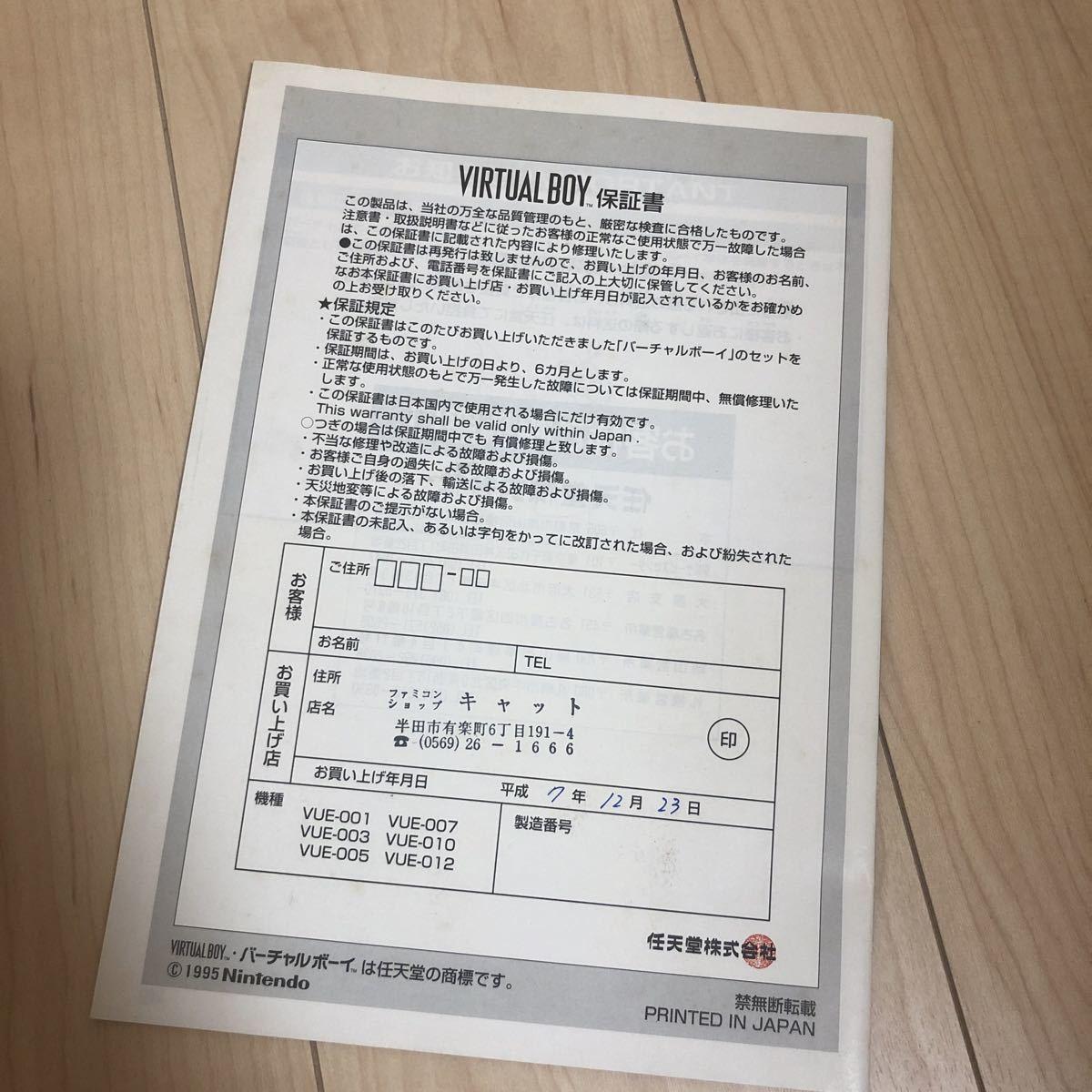 ☆M バーチャルボーイ 任天堂 VIRTUAL BOY Nintendo ジャンク 動作未確認 ソフト 一個付き ACアダプタ タップ付き_画像7
