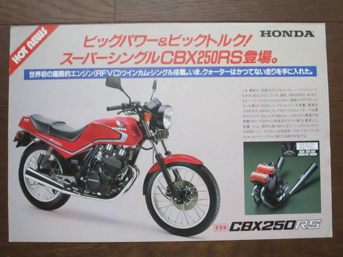 CBX250RSのカタログ (1983年)
