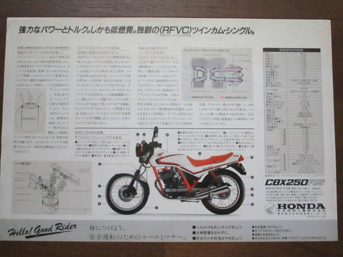 CBX250RSのカタログ (1983年)_画像2