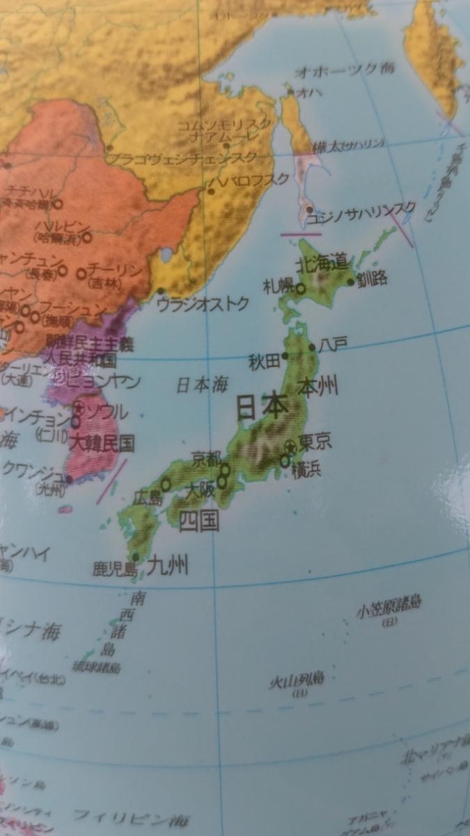 学研ステイフル NEW ワールドグローブ (日本語表記版) しゃべる地球儀 _画像8