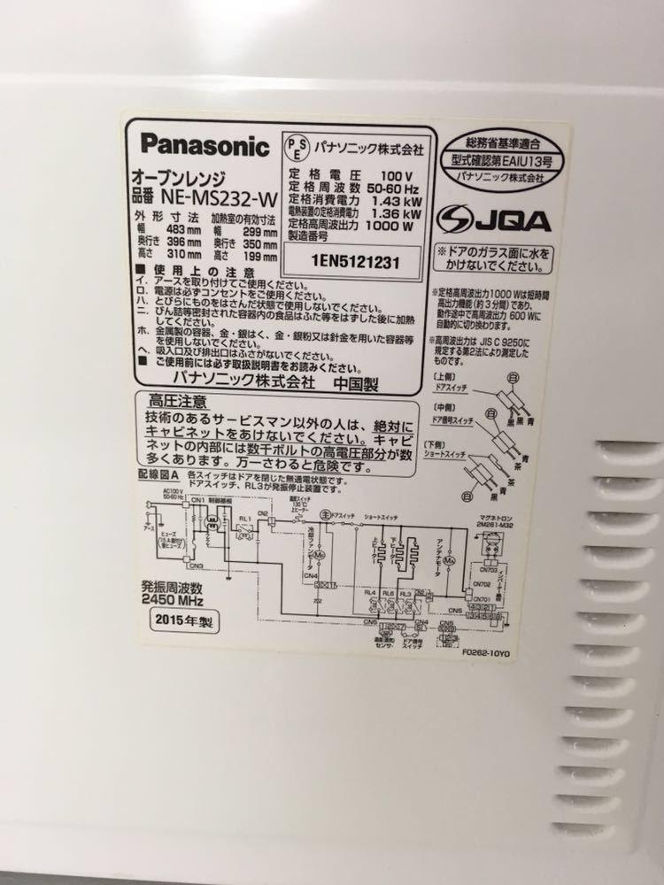 パナソニック Panasonic エレック オーブンレンジ 23L ホワイト NE-MS232-W_画像5