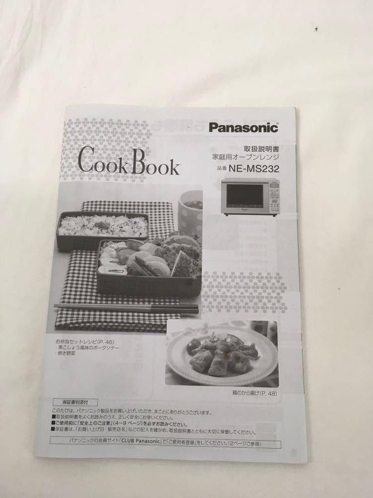 パナソニック Panasonic エレック オーブンレンジ 23L ホワイト NE-MS232-W_画像9