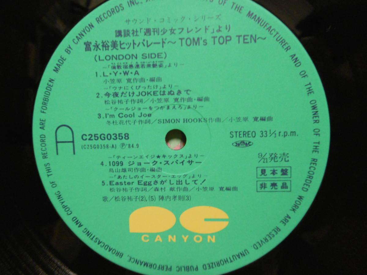 富永裕美 ヒットパレード 帯付きLPレコード 見本盤 CANYON C25GO358_画像6