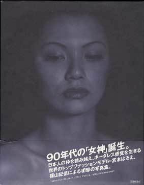 ♪即決♪送料無料♪篠山紀信撮影 宮本はるえ写真集。「Harue Miyamoto Kishin Shinoyama」_画像2
