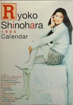♪即決♪♪送料無料♪篠原涼子 1995年カレンダー B2サイズ 7枚綴り_画像1