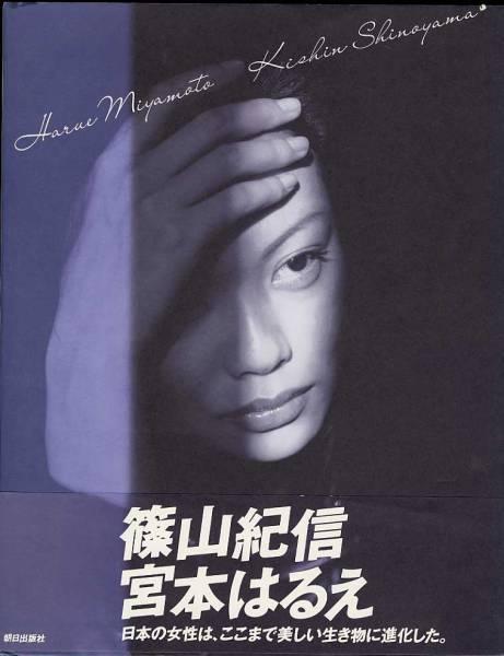 ♪即決♪送料無料♪篠山紀信撮影 宮本はるえ写真集。「Harue Miyamoto Kishin Shinoyama」_画像1