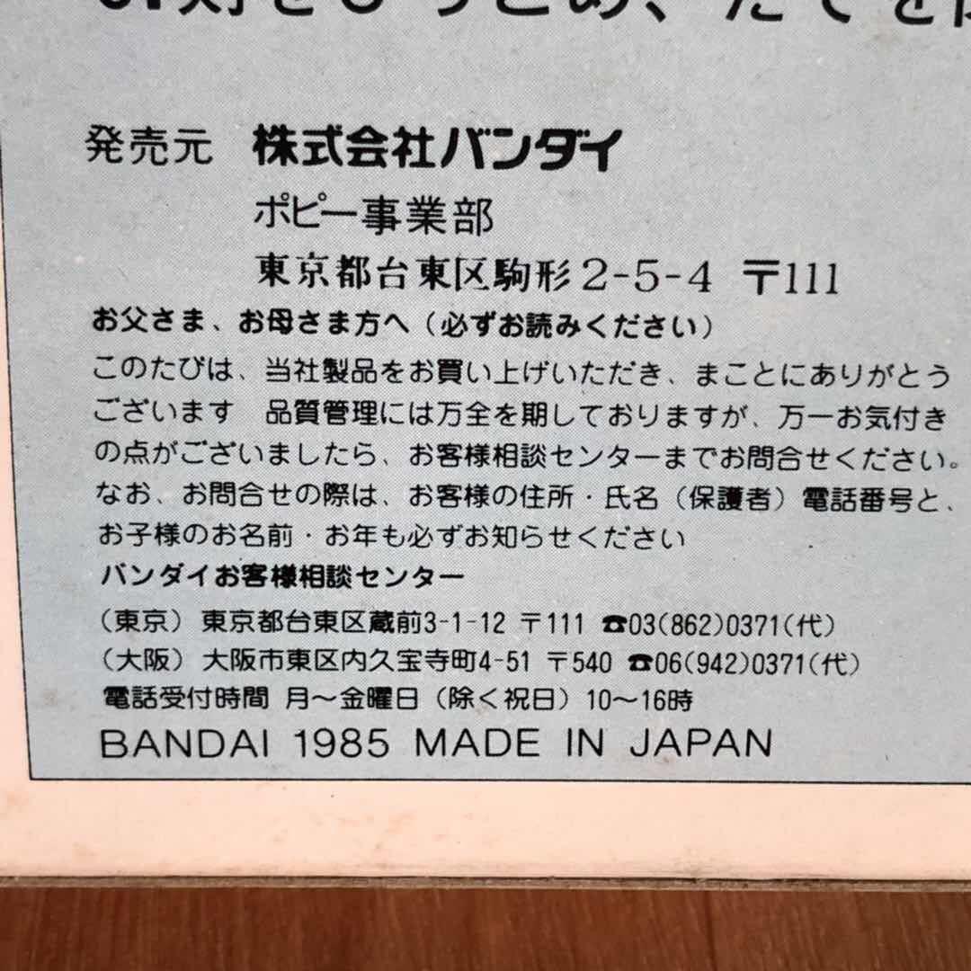 BANDAI 電撃戦隊チェンジマン チェンジソードボックス /■当時物 宇宙刑事シャイダー ビデオビームガン デッドストック_画像10