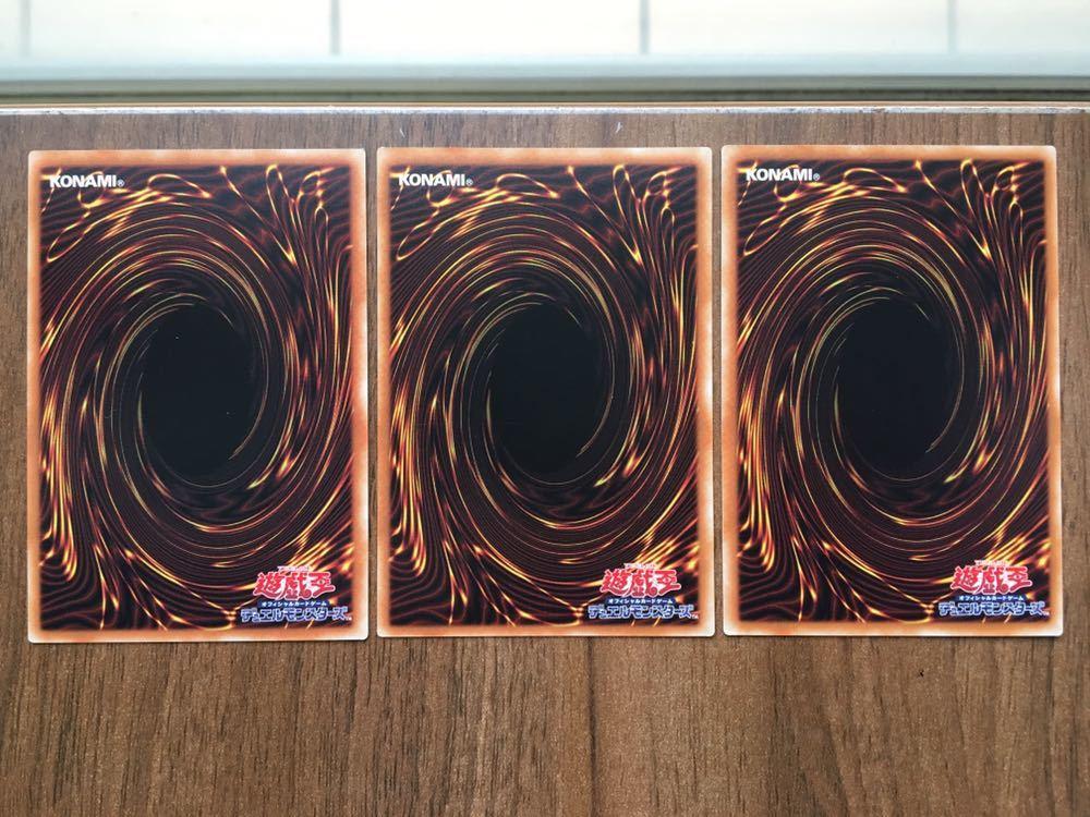 遊戯王 ドカンポリン ノーレア3枚セット CHIM-JP080 美品_画像2