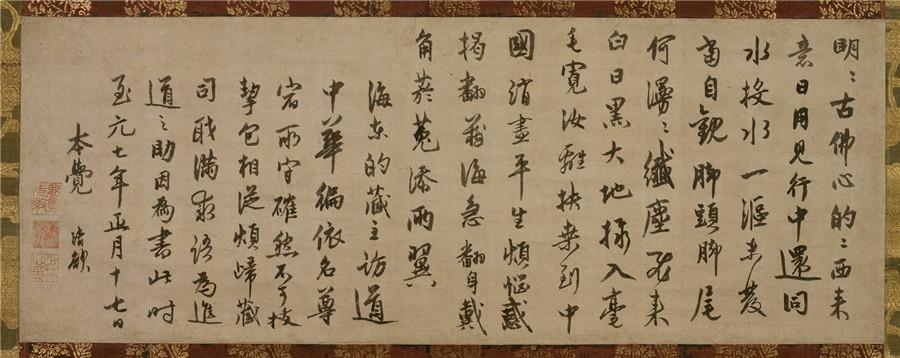 中国・元時代の禅僧 了菴清欲墨蹟〈法語/至元七年正月十七日〉紙本 墨書