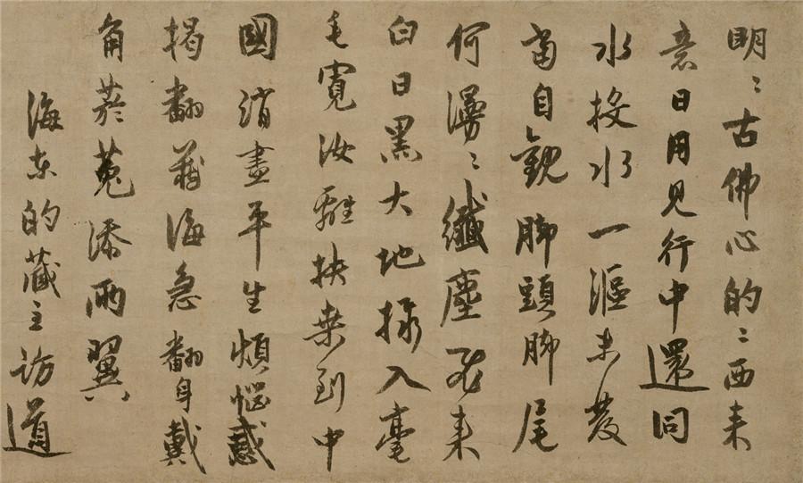 中国・元時代の禅僧 了菴清欲墨蹟〈法語/至元七年正月十七日〉紙本 墨書_画像2