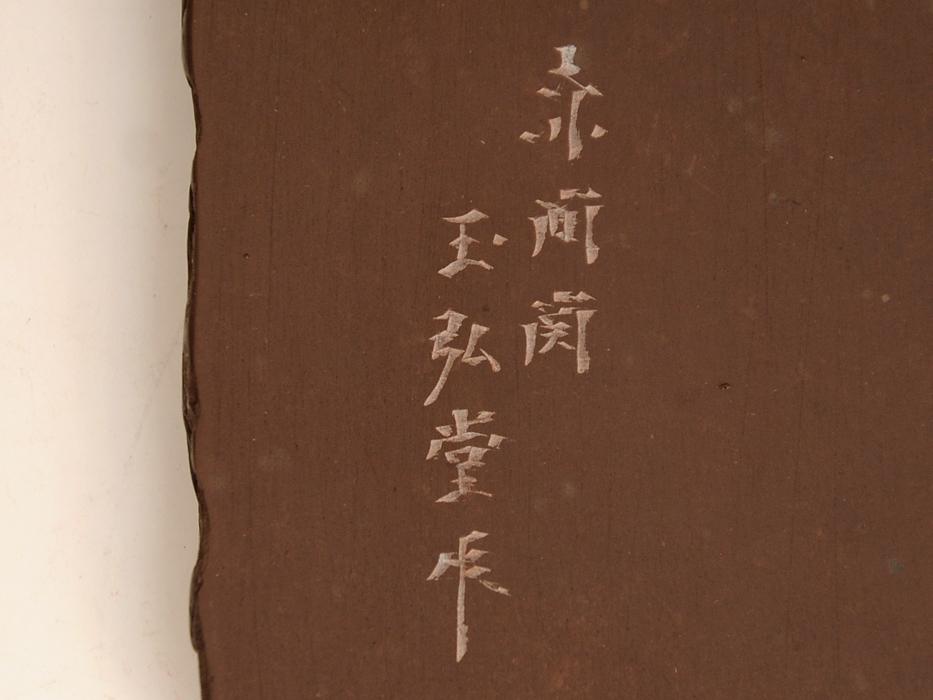 赤間硯 御硯 赤間関硯本家 玉弘堂 重:564g 和硯 伝統工芸 書道具 文房具 書画 絵画 美品 b5688n_画像9