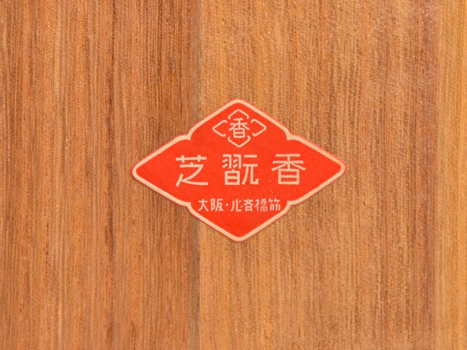 大阪 芝翫香製 純銀網 未使用 径:21㎝ 重さ:100g 共箱 シルバー 金属工芸   b5709s_画像3